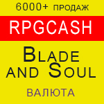 BNS gold Blade and Soul RU EU NA в наличии от RPGcash