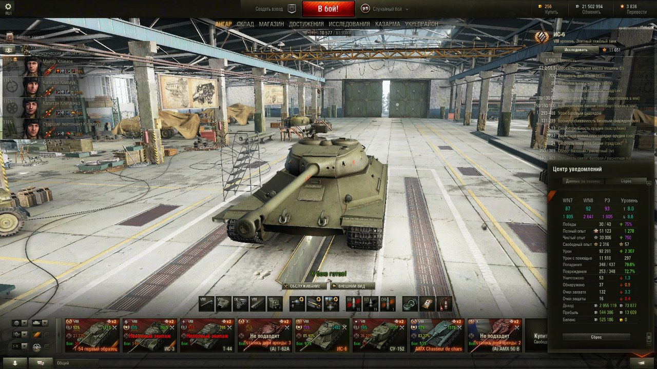 Leveling in World of tanks statistics from RPGcash