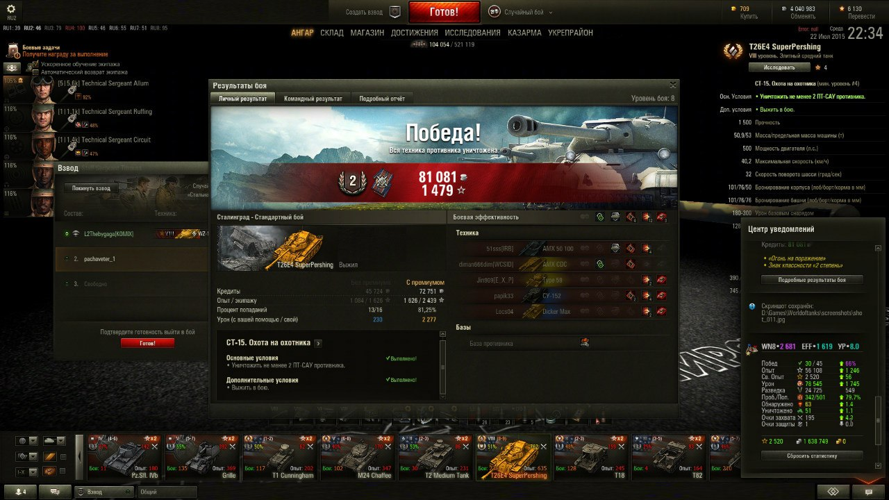 WOT Personal combats tasks LBZ T55 a RPGcash
