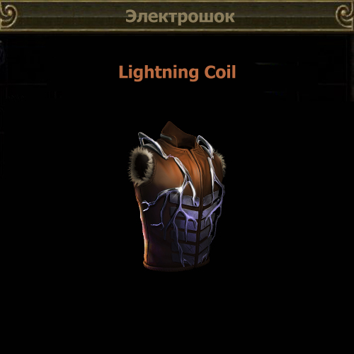 POE Path of Exile armor 6 link Standart RPGcash