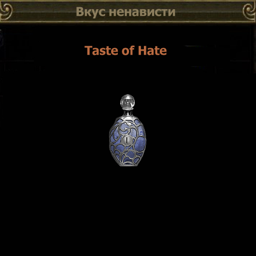 POE Path of Exile popular unik Standart RPGcash