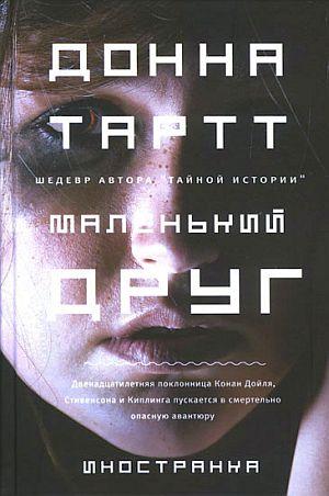 Tartt Donna - Маленький друг