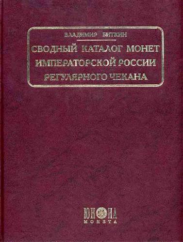 Сводный каталог монет императорской России рег. чекана