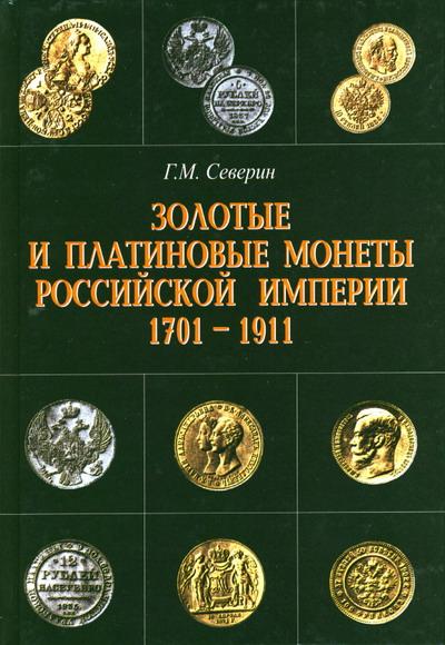 Золотые и платиновые монеты Российской имп. 1701-1911