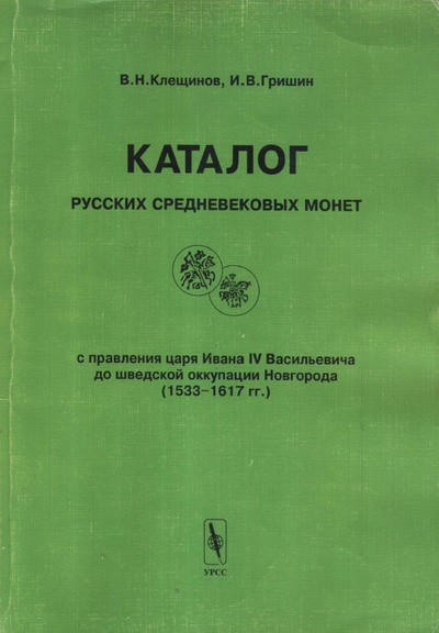 Каталог русских средневековых монет (1533-1617 гг.)