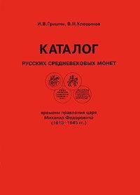Каталог русских средневековых монет (1613-1645 гг.)