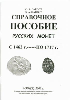 Справочное пособие русских монет с 1462-1717