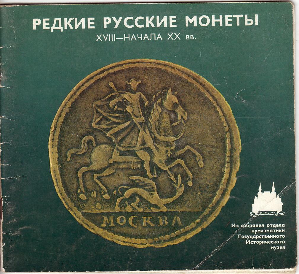 Редкие русские монеты XVIII — начала XX в.