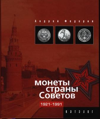 Монеты старых советов 1921-1991