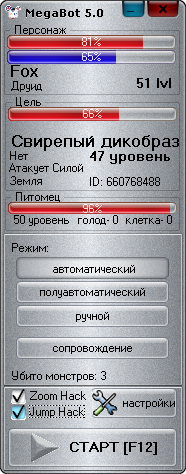 Activation code for the program megabot for PW 100 days