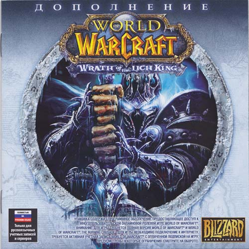 World of warcraft wrath of the lich king cover.