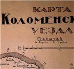 Старая карта Коломенского уезда 1926 год