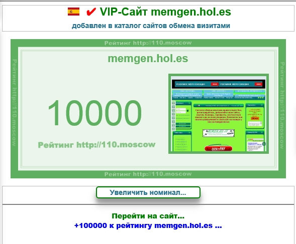 Increase rankings on 10,000 110.moscow catalog.