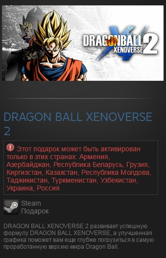 DRAGON BALL XENOVERSE 2 (Steam Gift/RU CIS) + подарок