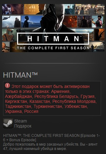 zHITMAN: THE COMPLETE FIRST SEASON (Steam Gift/RU CIS)