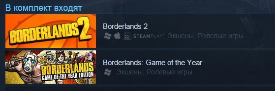 Borderlands 2 + Borderlands GOTY (Steam Gift/RU CIS)