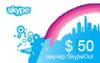 Оригинальный ваучер Skype 50 USD