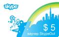 Оригинальный ваучер Skype 5 USD