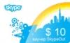 Оригинальный ваучер Skype 10 USD
