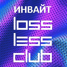 Invite to LossLessClub.com