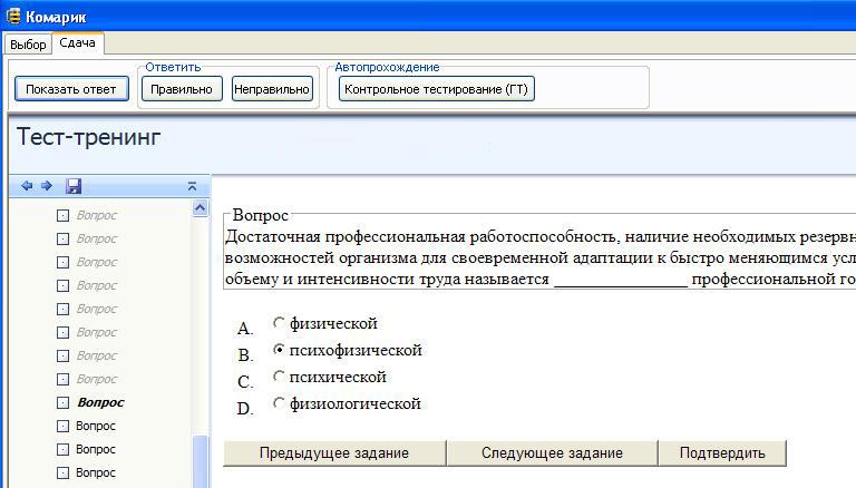 Программа для сдачи тестов СГА в Комбат-Онлайн.  Сдавать умеет ВСЕ тесты: ГТ/ТТ/МТ/ПЭкз/Экз/СЛ (не забывайте что для...