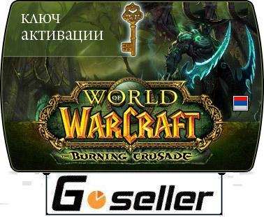 ключ к аддону World of Warcraft Burning Crusade RU
