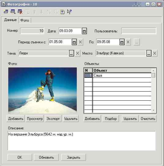 "Configuration ""Photo Archive"" v 1.2 1C v 7.7"
