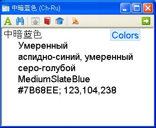 Whale-Russian Dictionary references. colors and shades for Lingvo x3