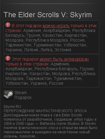 The Elder Scrolls V: Skyrim (Steam Gift/RU-CIS) + БОНУС