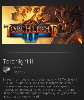 Torchlight II 2 Steam Gift / REGION FREE + ПОДАРОК