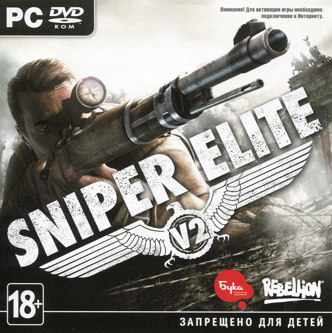 Sniper Elite V2 (Steam KEY) + ПОДАРОК