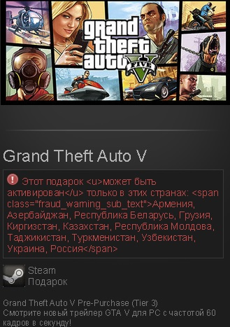 Grand Theft Auto V (Steam Gift RU + CIS) + ПОДАРОК