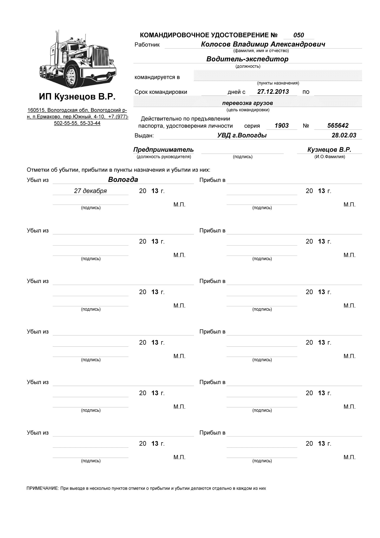 Путевой Лист Форма 4-п скачать