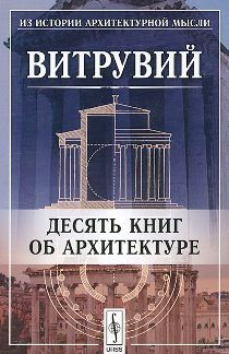 Vitruvius. Ten books on architecture