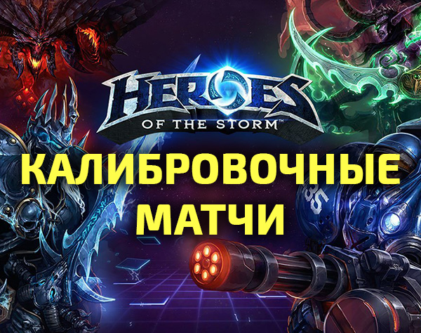 Placement games / matches Heroes of the Storm HotS