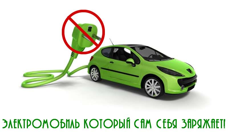 Самозаряжающейся электромобиль метод №1
