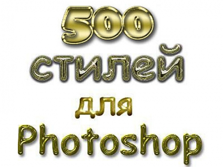 500 стилей для Adobe Photoshop