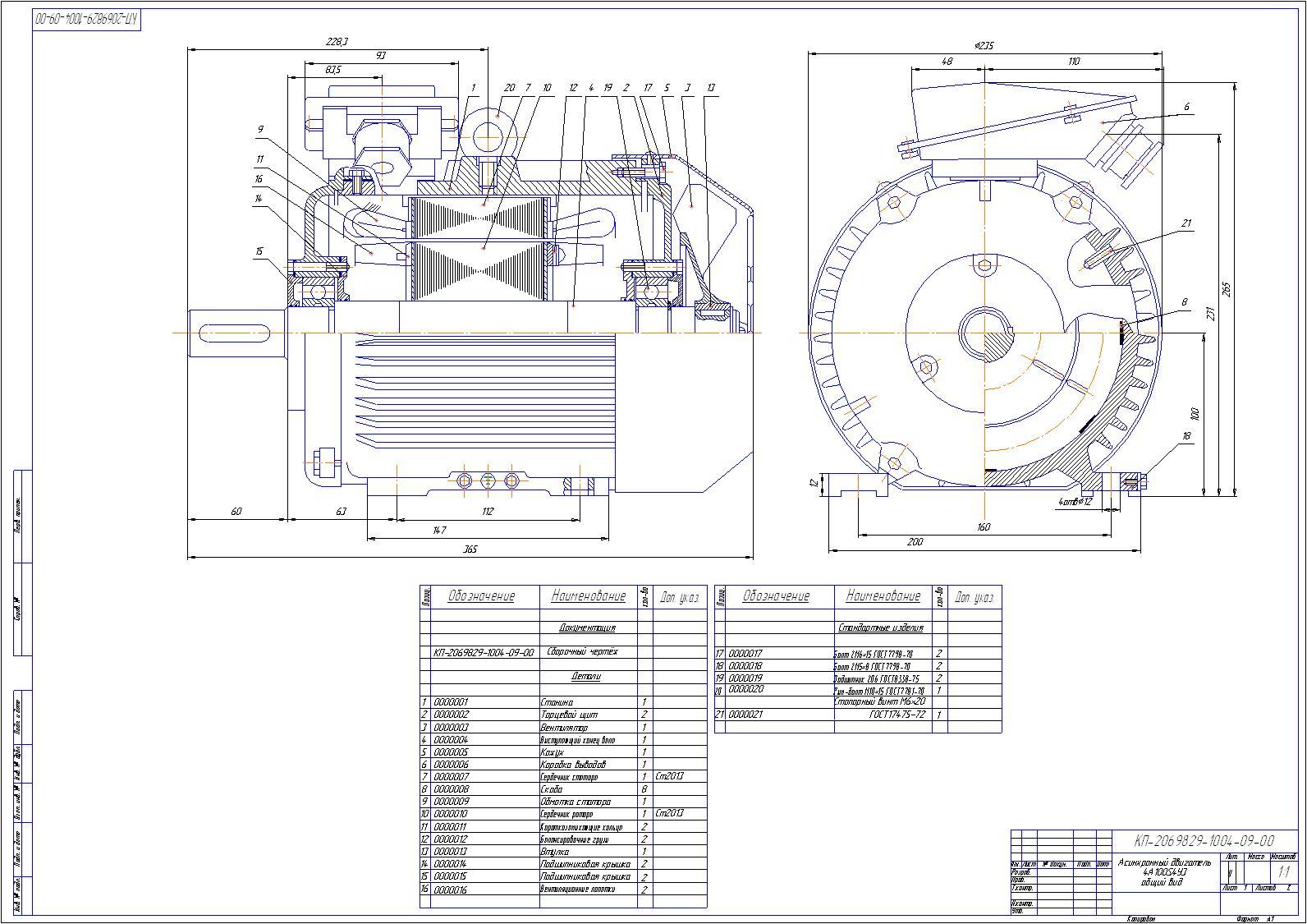 Однофазный электродвигатель с короткозамкнутым ротором схема