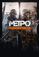 Metro 2033 Redux Complete (Steam) +DLC wholesale price
