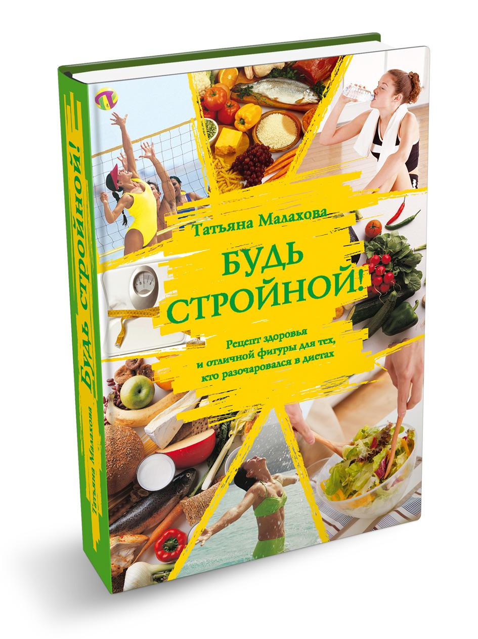 Диета татьяны малаховой: «диета дружбы» — edimka. Ru.