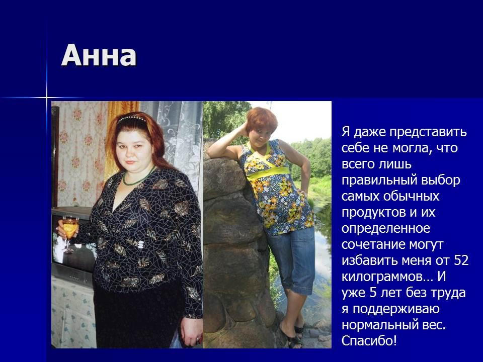 татьяна малахова метод похудения