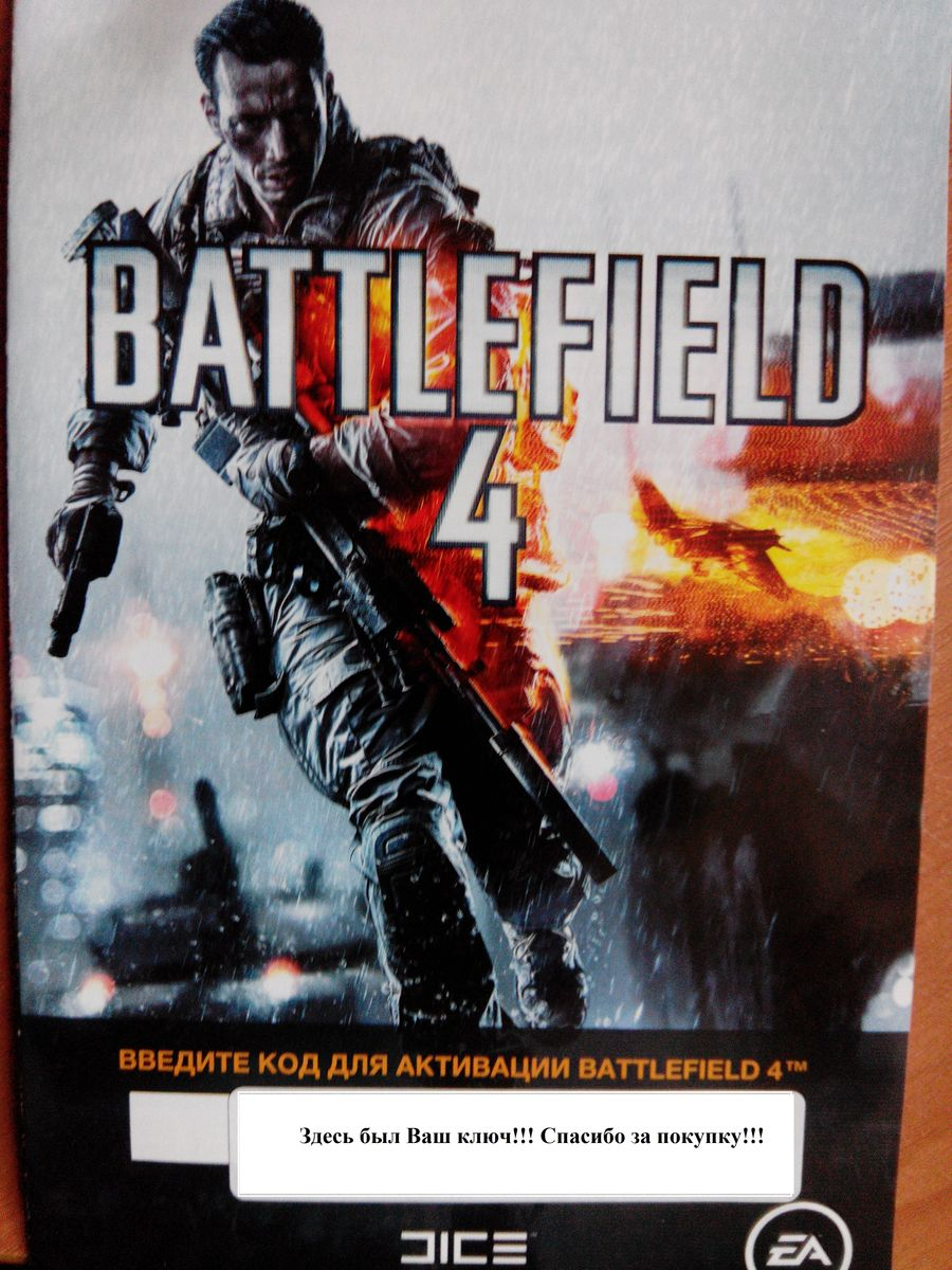 Battlefield 4 (ORIGIN KEY / RU / RegionFree) + Скидки