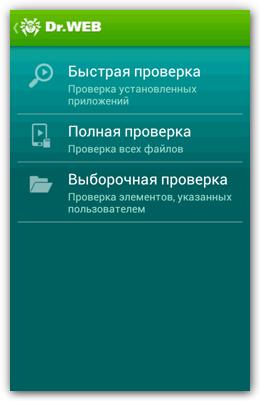 Dr.web для Android Серийный Номер