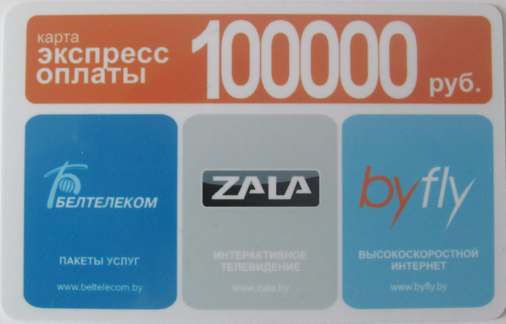 Byfly - 100000 руб. Карта экспресс-оплаты ZALA +услуги