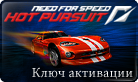 NEED FOR SPEED: HOT PURSUIT CD-KEY (СКАН) ОТ ОФИЦ.