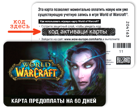 WORLD OF WARCRAFT WOW 60 дней ТАЙМКАРТА (Рус. версия)