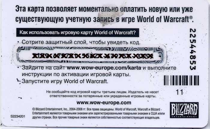 Купить Тайм Карты Wow 30 Дней - gametaxi: http://gametaxi.weebly.com/blog/kupit-taym-karti-wow-30-dney