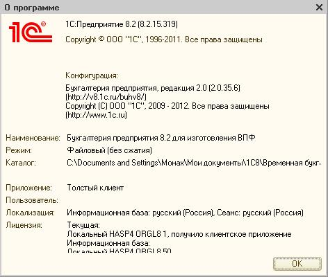 Одним файлом Vip-File.com. Скачать 1СПредприятие 8.2 + Все