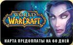 World of Warcraft (RU)-WoW-TimeCard-Тайм карта 60 дней