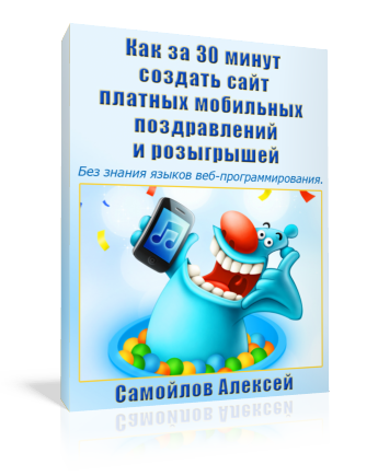Как создать сайт мобильных поздравлений и розыгрышей